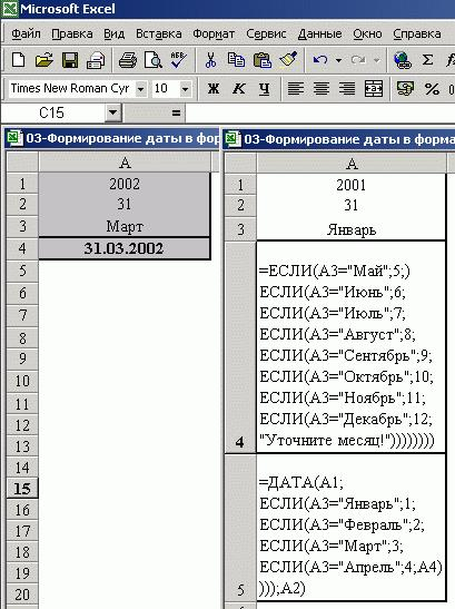 Панель функции ДАTА