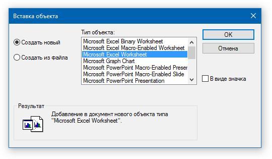 Вставка объекта в WordPad