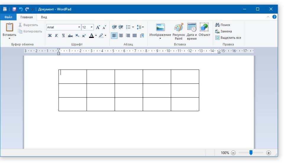 удалить строку таблицы в WordPad