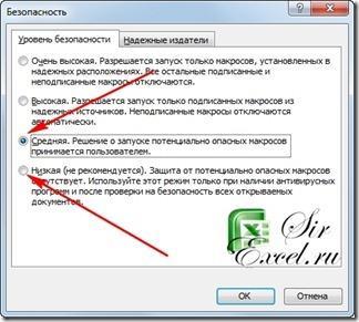 Как разрешить запускать макросы в Excel