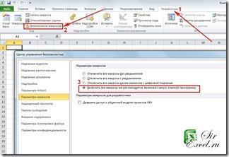 Как включить макросы в Excel 2010