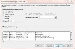 Мастер импорта в Excel шаг 2