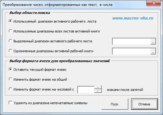 kak preobrazovat tekst v chislo Excel