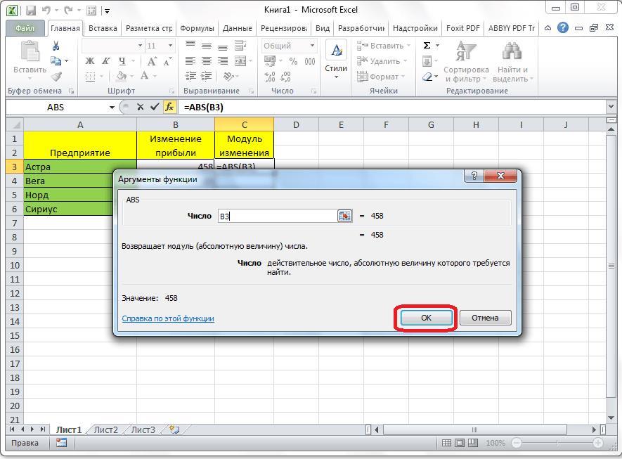 Переход к вычеслению модуля в Microsoft Excel