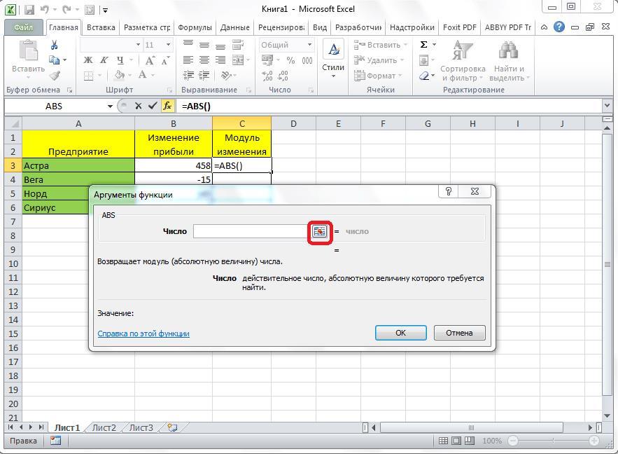 Переход к выбору ячеек в Microsoft Excel