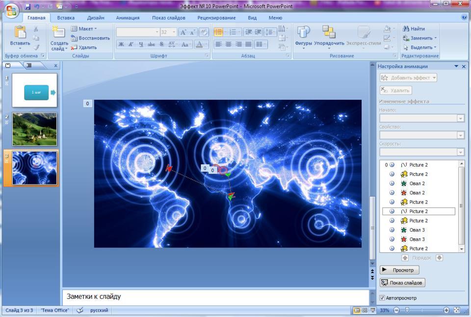 Эффект PowerPoint