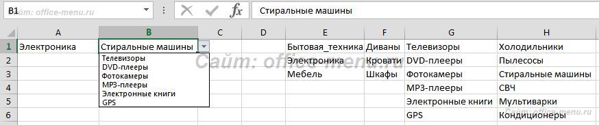Лист excel с перечнем для списков и ячейки с настроенными выпадающими связанными списками