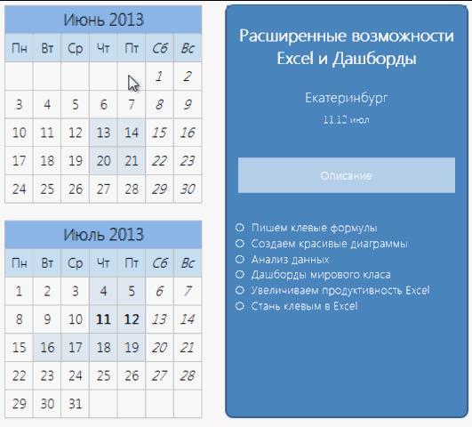 Интерактивный календарь