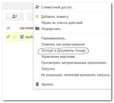 экспорт в документы Googlе