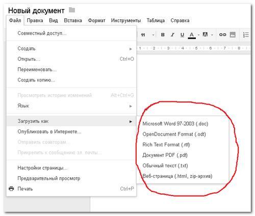 Форматы документов с которыми работает Google
