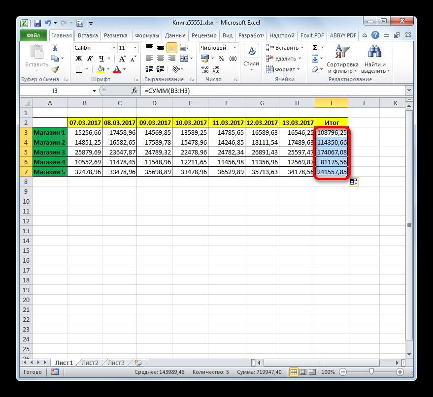 Итог суммирования по строкам в Microsoft Excel