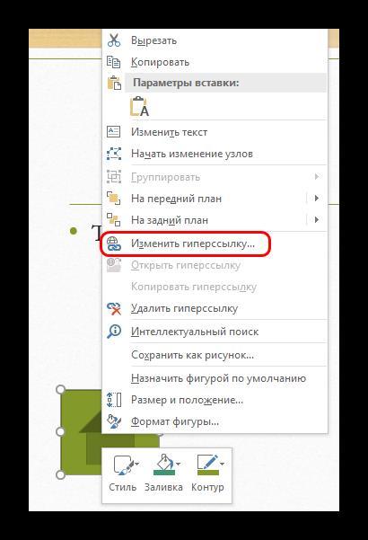 Изменение гиперссылки в PowerPoint