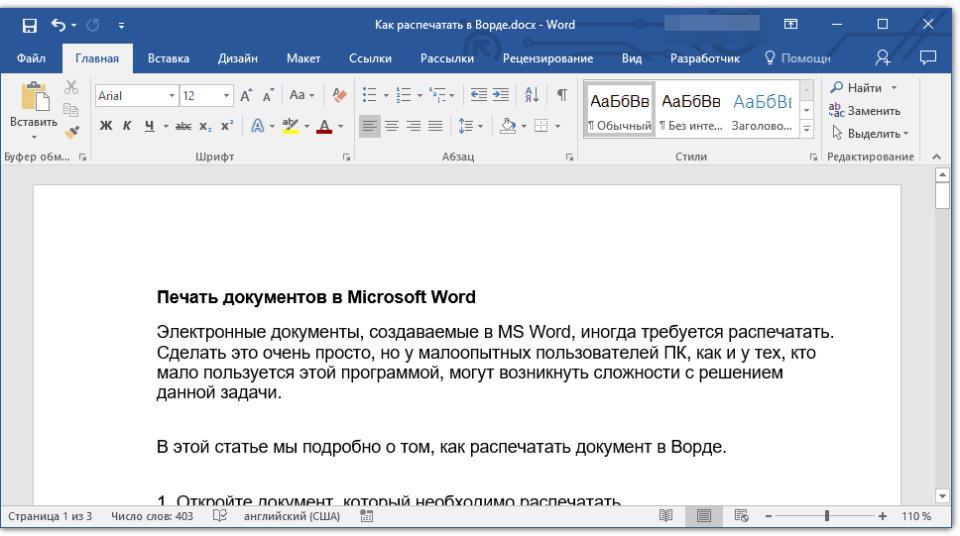 otkryityiy-dokument-v-word