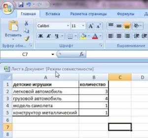 таблица из Excel
