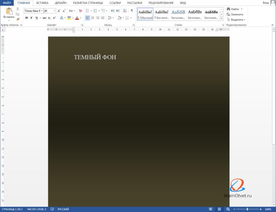 Пример заднего темного фона в Word