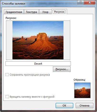 Как изменить фон страницы в Word