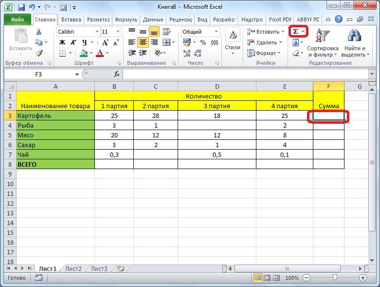 Запуск автосуммы в Microsoft Excel
