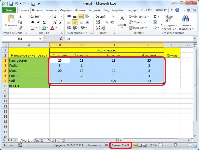 Сумма в строке состояния в Microsoft Excel