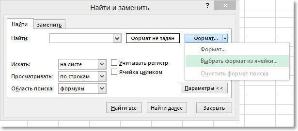 Нестандартное форматирование ячеек
