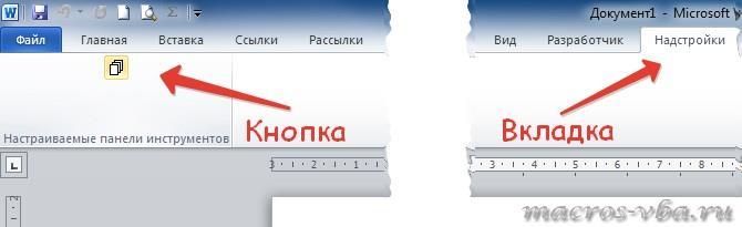 Надстройка для вставки пустых страниц в документ Word