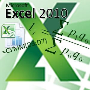 Excel 2010 для начинающих: Формулы, автозаполнение и редактирование таблиц
