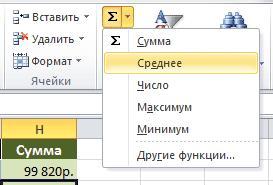 Excel_2010_summa