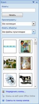 Выбор картинки (Word 2007-2010)