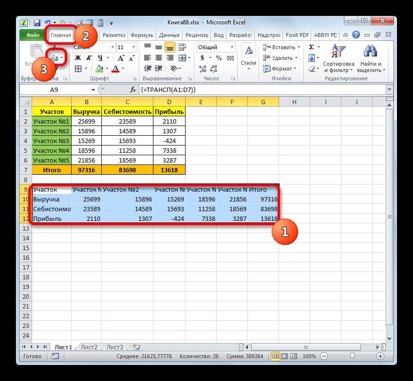 Копирование таблицы через кнопку на ленте в программе Microsoft Excel