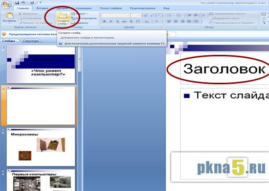 презентация в powerpoint шаг 2