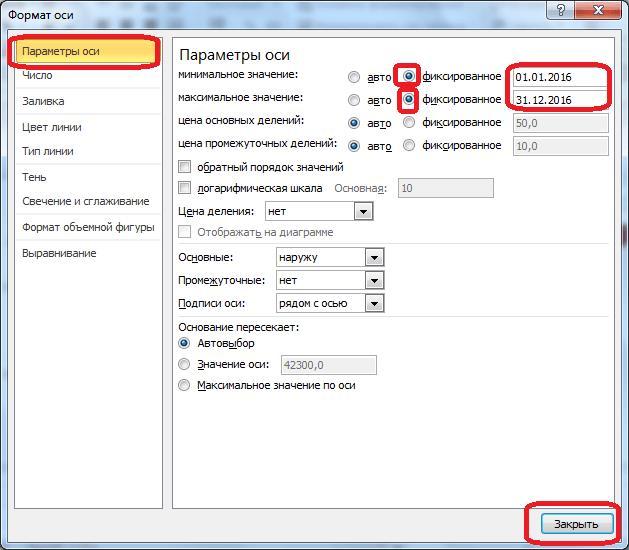 Установка фиксированных значений в Microsoft Excel