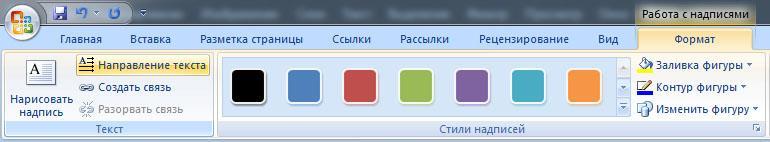 Изменяем направление текста в Word 2007
