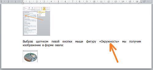 Как в тексте документа Word 2010 быстро найти нужные символы