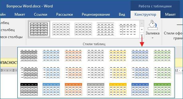стили таблиц в Word