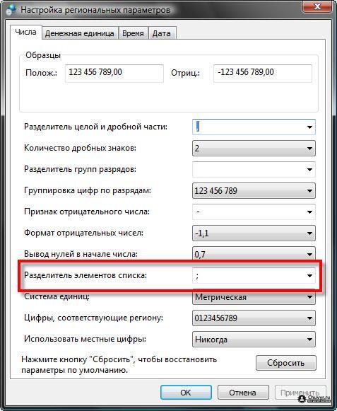 изменения разделителя элементов списка в настройках операционной системы Windows