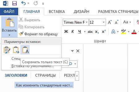 Вставка текста без форматирования в Word 2013