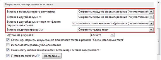 Окно параметров Word 2013