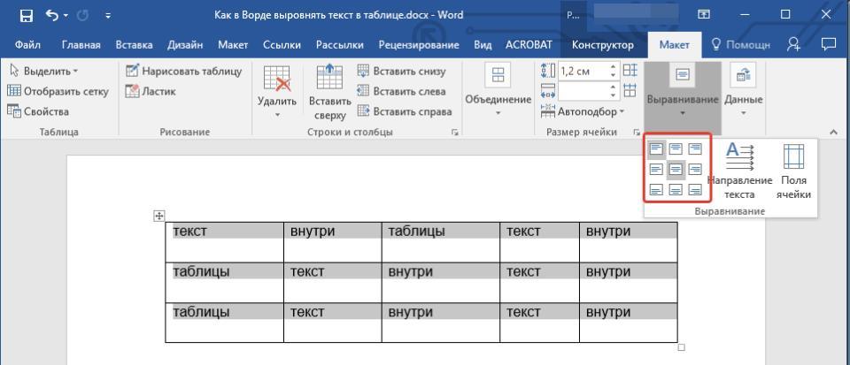 Выровнять текст в таблице в Word