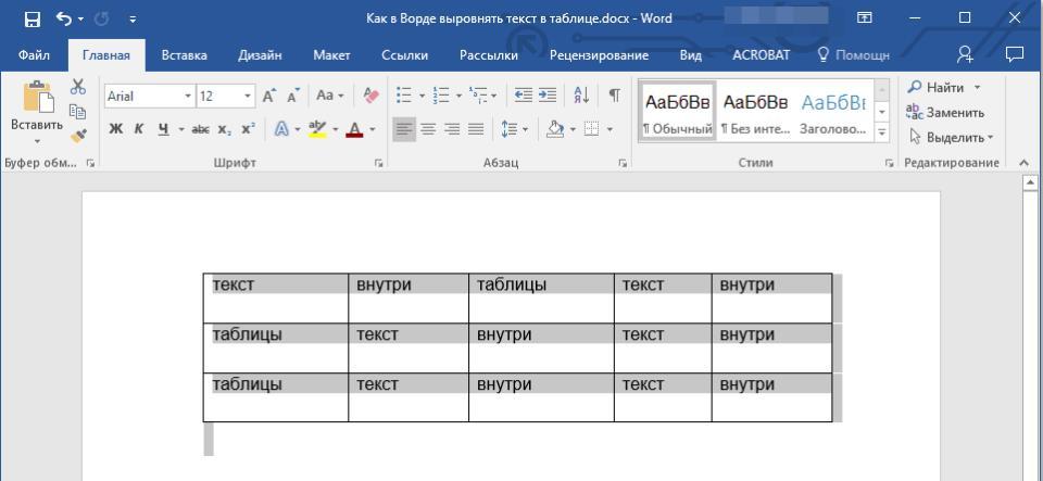 Выделить текст в таблице в Word