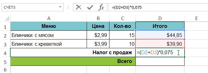 Создание сложных формул в Excel