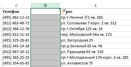 Вставка столбцов в Excel