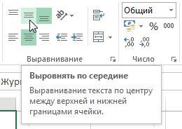 Выравнивание по высоте в Excel