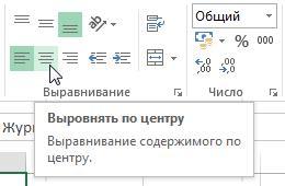 Выравнивание по ширине в Excel