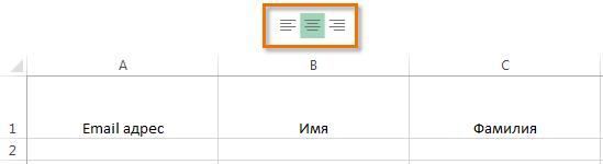 Выравнивание текста в Excel