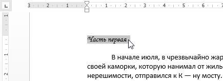 Настройка шрифта в Word