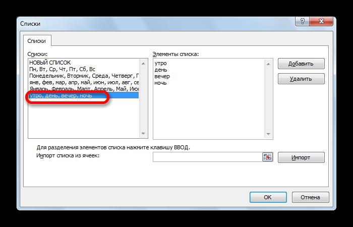 Список добавлен в Microsoft Excel