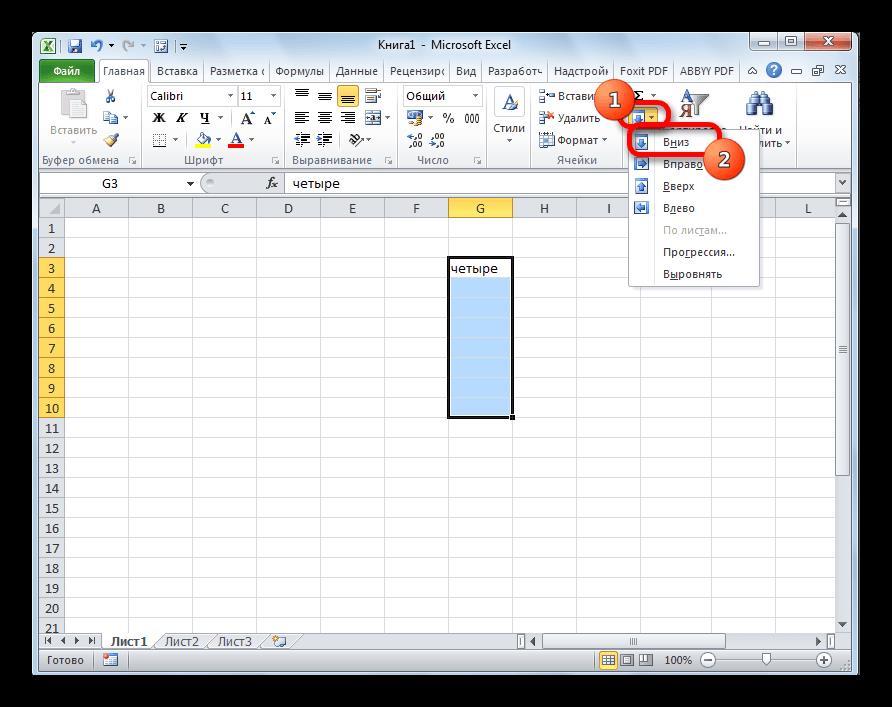 Заполнение ячеек в Microsoft Excel