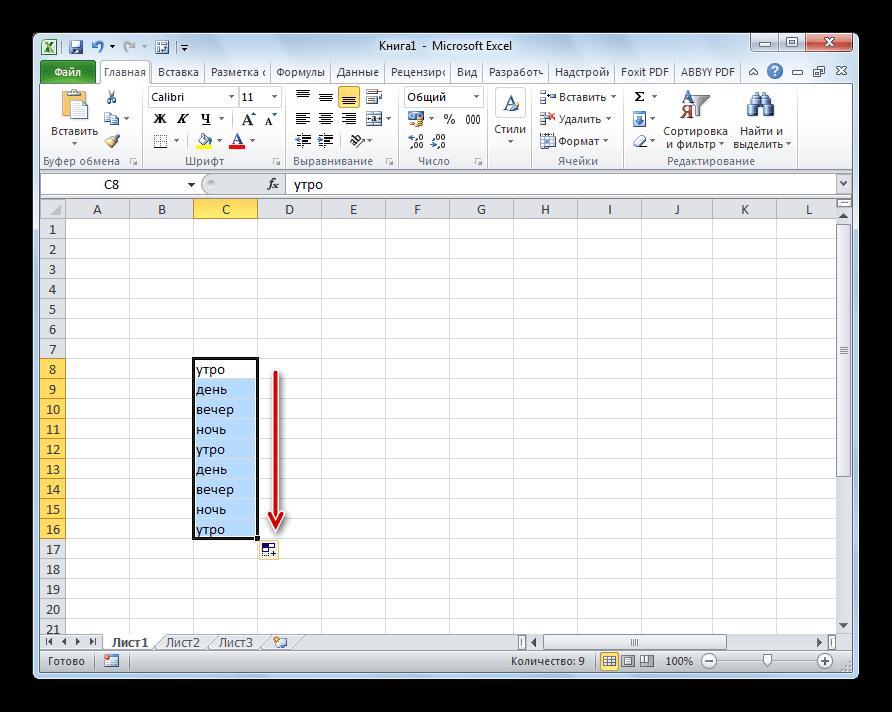 Автозаполнение ячеек новым списком в Microsoft Excel