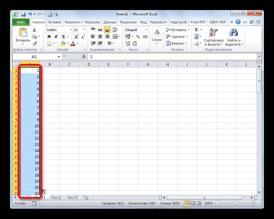 Ячейки числами по порядку заполнены в Microsoft Excel