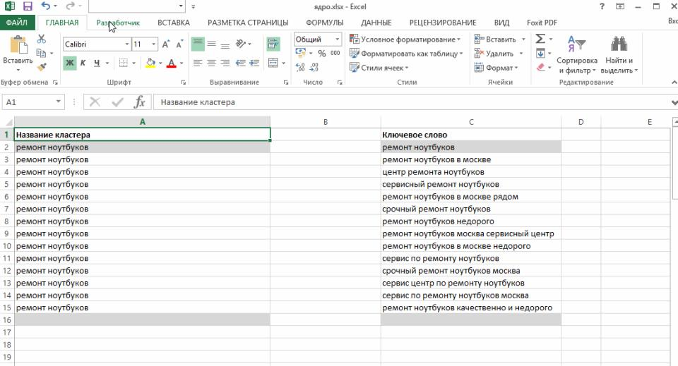 Excel поменять строки местами