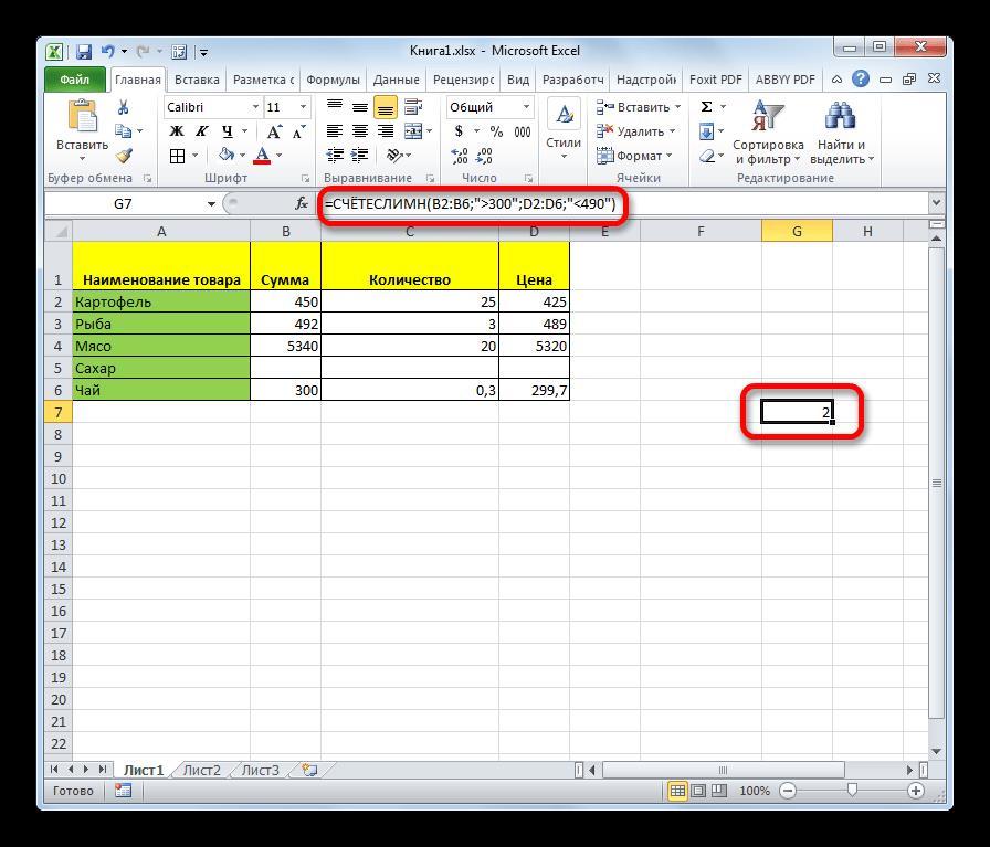 Резултьтат подсчета функции СЧЁТЕСЛИМН в Microsoft Excel